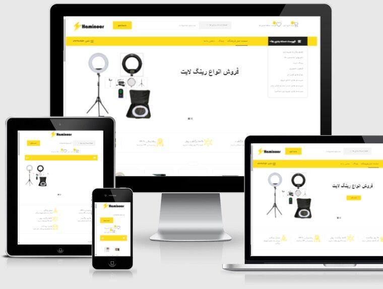 وب سایت فروشگاهی حام نور